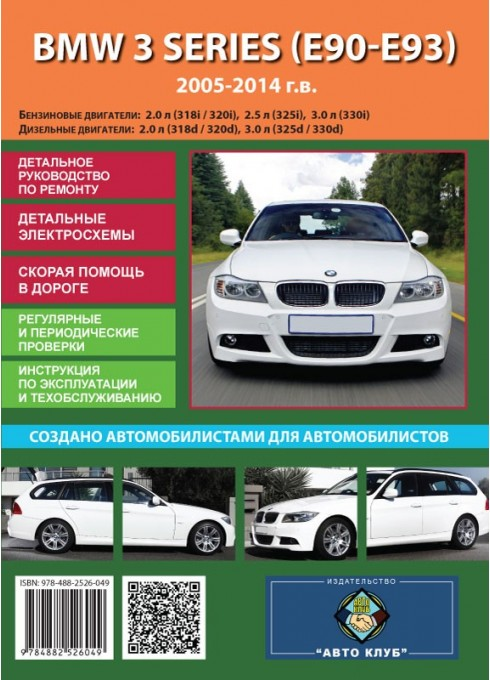 Книга: BMW 3 (БМВ 3). Руководство по ремонту, инструкция по эксплуатации в фотографиях. Модели с 2005 по 2014 год выпуска, оборудованные бензиновыми и дизельными двигателями