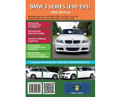 BMW 3 (БМВ 3). Руководство по ремонту, инструкция по эксплуатации в фотографиях. Модели с 2005 по 2014 год выпуска, оборудованные бензиновыми и дизельными двигателями