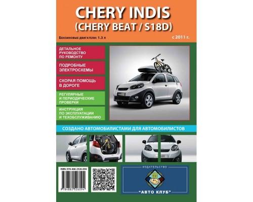 Книга: Chery Indis / Chery Beat / S18D (Чери Индис / Чери Биат). Руководство по ремонту в фотографиях, инструкция по эксплуатации. Модели с 2011 года выпуска, оборудованные бензиновыми двигателями
