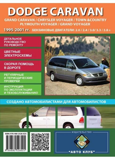 Книга: Dodge Caravan (Додж Караван). Руководство по ремонту, инструкция по эксплуатации. Модели с 1995 по 2001 год выпуска, оборудованные бензиновыми двигателями