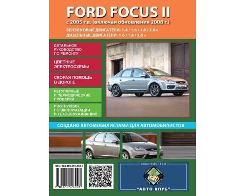 Книга: Ford Focus II (Форд Фокус 2). Руководство по ремонту, инструкция по эксплуатации. Модели с 2005 года выпуска (обновления 2008г.), оборудованные бензиновыми и дизельными двигателями