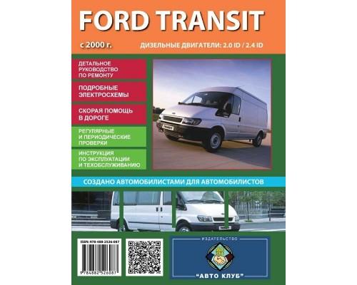 Книга: Ford Transit (Форд Транзит). Руководство по ремонту в фотографиях, инструкция по эксплуатации. Модели с 2000 года выпуска, оборудованные дизельными двигателями