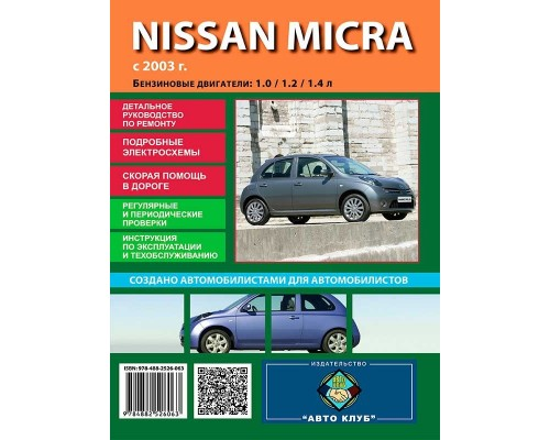 Книга: Nissan Micra (Ниссан Микра). Руководство по ремонту, инструкция по эксплуатации. Модели с 2003 по 2007 год, оборудованные бензиновыми двигателями