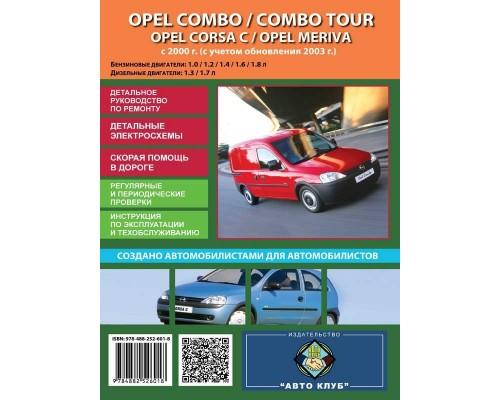 Книга: Opel Combo / Combo Tour / Corsa C / Meriva (Опель Комбо / Комбо Тур / Корса С / Мерива). Руководство по ремонту, инструкция по эксплуатации. Модели с 2000 года выпуска (обновления 2003г.), оборудованные бензиновыми и дизельными двигателями