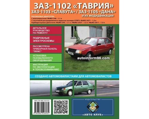 Книга: ЗАЗ Таврия / Славута / Дана (ZAZ 1102 / 1103 / 1105). Руководство по ремонту, инструкция по эксплуатации. Модели оборудованные бензиновыми двигателями