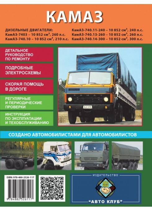 Книга: КамАЗ 5320 - 54115 (KAMAZ 5320 - 54115). Руководство по ремонту. Модели, оборудованные дизельными двигателями
