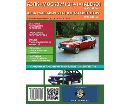 Книга: Москвич-2141 (Moskvich-2141). Руководство по ремонту, инструкция по эксплуатации. Модели с 1986 по 2001 год выпуска, оборудованные бензиновыми двигателями