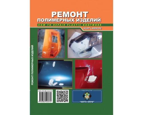 Книга: Ремонт полимерных изделий автомото в фото