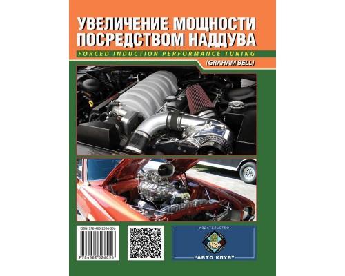 Книга: Увеличение мощности двигателя посредством наддува (Грэм Белл)
