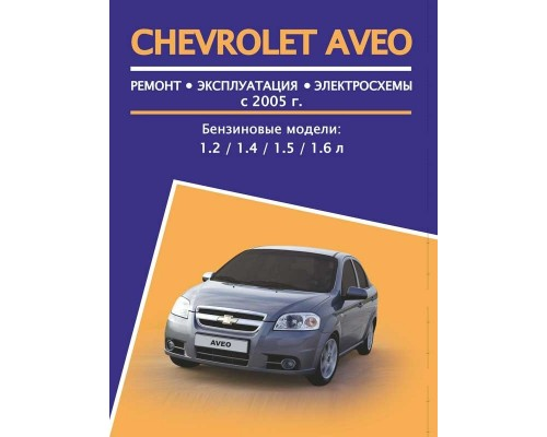 Книга: Chevrolet Aveo (Шевроле Авео). Руководство по ремонту, инструкция по эксплуатации. Модели с 2005 года выпуска, оборудованные бензиновыми двигателями