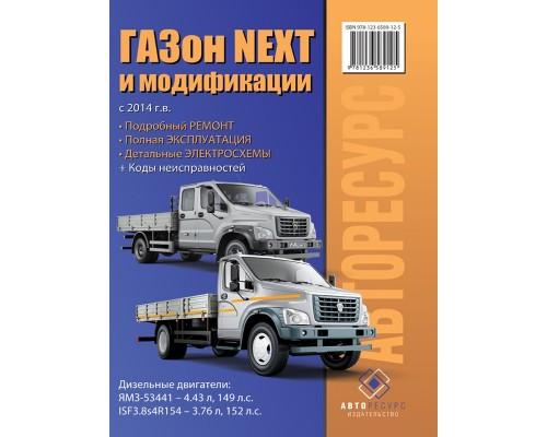 Книга: Газон Next (GAZon Next). Руководство по ремонту, инструкция по эксплуатации. Модели с 2014 года выпуска, оборудованные дизельными двигателями
