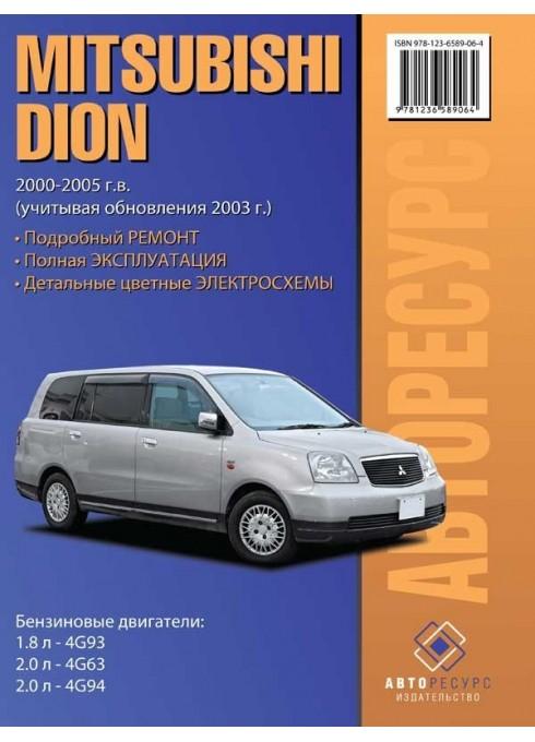 Книга: Mitsubishi Dion (Мицубиси Дион). Руководство по ремонту, инструкция по эксплуатации. Модели с 2000 по 2005 год выпуска, оборудованные бензиновыми двигателями.