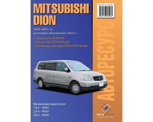 Mitsubishi Dion (Мицубиси Дион). Руководство по ремонту, инструкция по эксплуатации. Модели с 2000 по 2005 год выпуска, оборудованные бензиновыми двигателями.