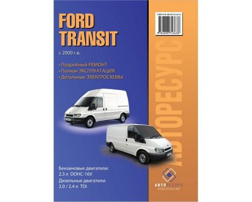 Книга: Ford Transit (Форд Транзит). Руководство по ремонту, инструкция по эксплуатации. Модели с 2000 года выпуска, оборудованные бензиновыми и дизельными двигателями