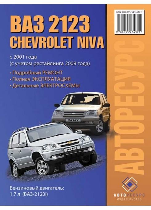 Книга: Chevrolet Niva / Lada (VAZ) 2123 (Шевроле Нива Лада (ВАЗ) 2123). Руководство по ремонту, инструкция по эксплуатации. Модели с 2001 года выпуска (+рестайлинг 2009), оборудованные бензиновыми двигателями