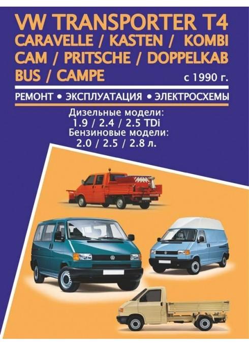 Книга: Volkswagen Transporter T4 / Caravelle / Kasten / Kombi / Cam / Pritsche / Doppelkab / Bus / Campe (Фольксваген Транспортер Т4 / Каравелла / Кастен / Комби / Кам / Притче / Доппелькаб Бас / Кампе). Модели с 1990 года выпуска.