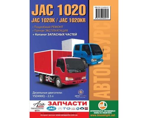 Книга: JAC 1020 / 1020K / JAC 1020KR (ЯК 1020К / ЯК 1020КР). Руководство по ремонту, инструкция по эксплуатации. Модели оборудованные дизельными двигателями.