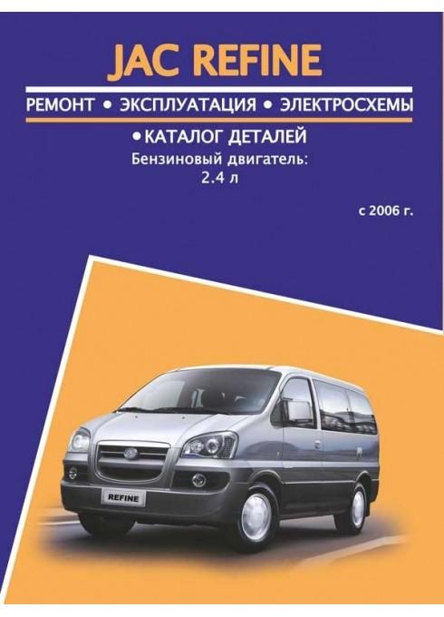 Книга: JAC Refine (Як Рефайн). Руководство по ремонту, инструкция по эксплуатации, каталог деталей. Модели с 2006 года выпуска, оборудованные бензиновыми двигателями