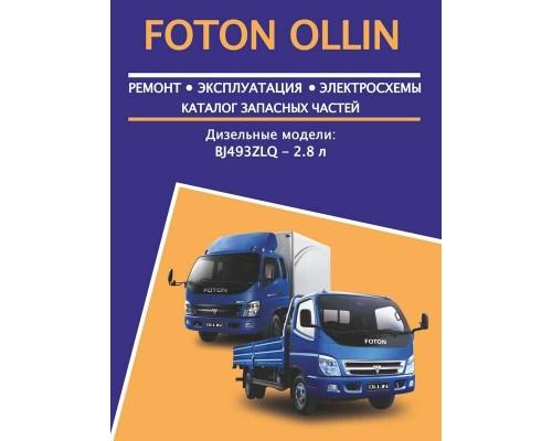 Книга: Foton Ollin (Фотон Оллин). Руководство по ремонту, инструкция по эксплуатации. Модели оборудованные дизельным двигателем