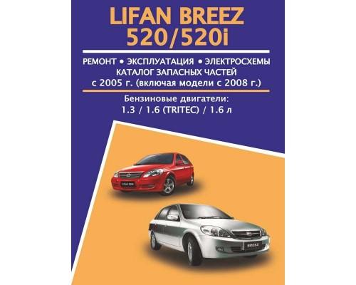Книга: Lifan Breez / 520 / 520i (Лифан Бриз / 520 / 520и). Руководство по ремонту, инструкция по эксплуатации, каталог деталей. Модели с 2005 года выпуска, оборудованные бензиновыми двигателями