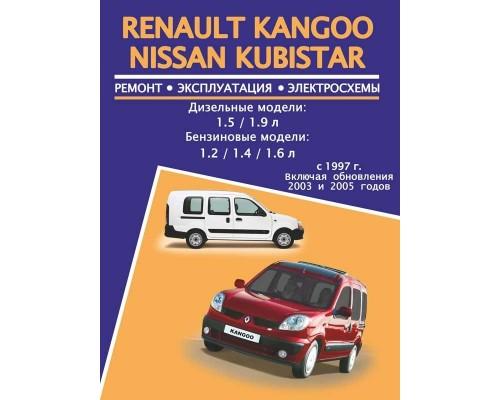 Книга: Renault Kangoo / Nissan Kubistar (Рено Кангу / Ниссан Кубистар). Руководство по ремонту, инструкция по эксплуатации. Модели с 1997 года выпуска (рестайлинг 2003 и 2005 годов), оборудованные бензиновыми и дизельными двигателями