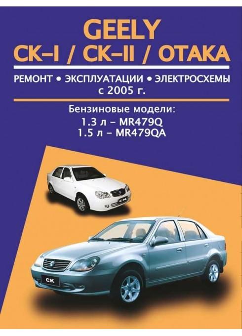 Книга: Geely CK-I / CK-II / Otaka (Джили ЦК-1 / ЦК-2 / Отака). Руководство по ремонту, инструкция по эксплуатации. Модели с 2005 года выпуска, оборудованные бензиновыми двигателями - Авторесурс