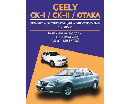 Книга: Geely CK-I / CK-II / Otaka (Джили ЦК-1 / ЦК-2 / Отака). Руководство по ремонту, инструкция по эксплуатации. Модели с 2005 года выпуска, оборудованные бензиновыми двигателями