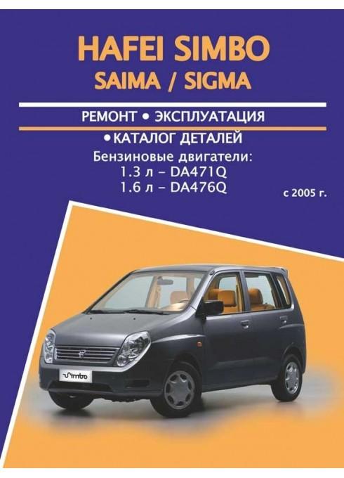 Книга: Hafei Simbo/Saima/Sigma (Хафей Симбо/Сайма/Сигма). Руководство по ремонту, инструкция по эксплуатации, каталог деталей. Модели с 2005 года выпуска, оборудованные бензиновыми двигателями