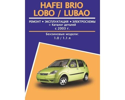Книга: Hafei Brio / Lobo / Lubao (Хафей Брио / Лобо / Любао). Руководство по ремонту, инструкция по эксплуатации, каталог деталей. Модели с 2003 года выпуска, оборудованные бензиновыми двигателями