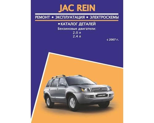 Книга: JAC Rein (Як Рейн). Руководство по ремонту, инструкция по эксплуатации, каталог деталей. Модели с 2007 года выпуска, оборудованные бензиновыми двигателями