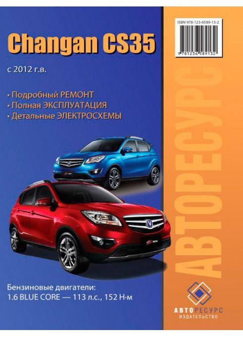 Книга: Changan CS-35 (Чанган ЦС-35). Руководство по ремонту, инструкция по эксплуатации. Модели с 2012 года выпуска, оборудованные бензиновыми двигателями