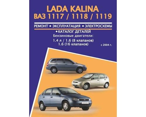Книга: Лада Калина ВАЗ 1117 / 1118 / 1119 (Lada Kalina VAZ 1117 / 1118 / 1119). Руководство по ремонту, инструкция по эксплуатации, каталог деталей. Модели с 2004 года выпуска, оборудованные бензиновыми двигателями
