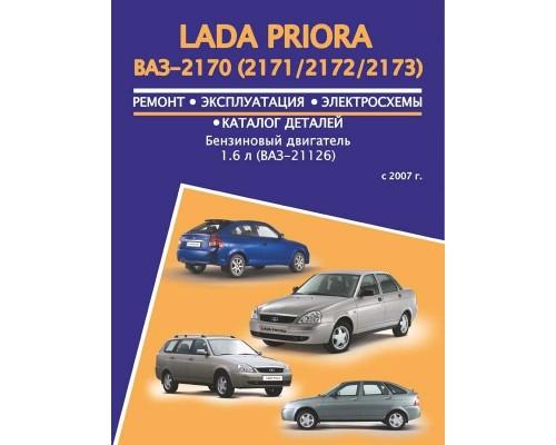 Книга: Лада Приора (Lada Priora). Руководство по ремонту, инструкция по эксплуатации, каталог деталей.