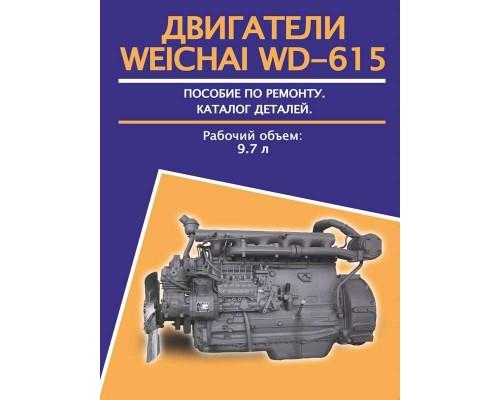 Книга: Двигатели Weichai WD-615 (Вейчай ВД-615). Руководство по ремонту, техническое обслуживание, каталог запасных частей