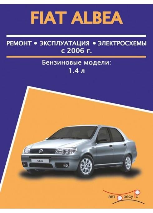Книга: Fiat Albea (Фиат Альбеа). Руководство по ремонту, инструкция по эксплуатации. Модели с 2006 года выпуска, оборудованные бензиновыми двигателями