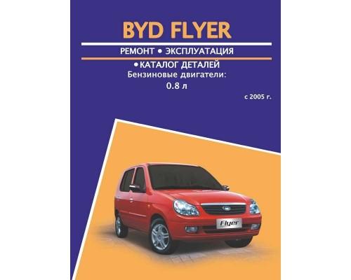 Книга: BYD Flyer (БИД Флаер). Руководство по ремонту, инструкция по эксплуатации, каталог деталей. Модели с 2005 г. оборудованные бензиновыми двигателями.