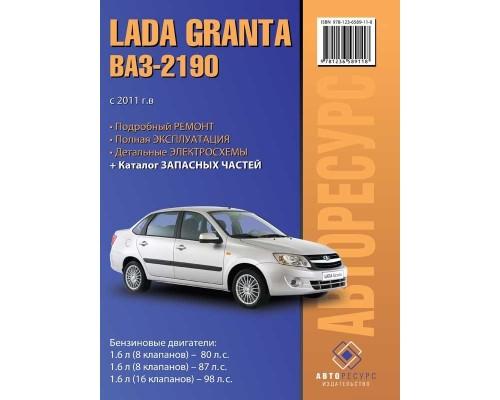 Книга: LADA Granta / ВАЗ 2190 (LADA Granta / VAZ 2190). Руководство по ремонту, инструкция по эксплуатации, каталог запасных частей. Модели с 2011 года выпуска, оборудованные бензиновыми двигателями