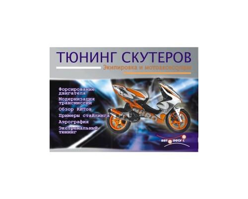 Тюнинг скутеров, экипировка и аксессуары. Форсирование двигателя, модернизация трансмиссии, аэрография