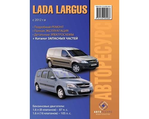 Книга: Lada Largus (Лада Ларгус). Руководство по ремонту, инструкция по эксплуатации, каталог запасных частей. Модели с 2012 года выпуска, оборудованные бензиновыми двигателями