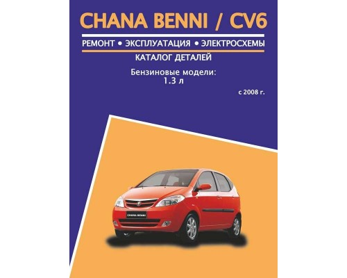 Книга: Chana Benni / CV6 (Чана Бенни / ЦВ6). Руководство по ремонту, инструкция по эксплуатации, каталог деталей. Модели с 2008 года выпуска, оборудованные бензиновыми двигателями