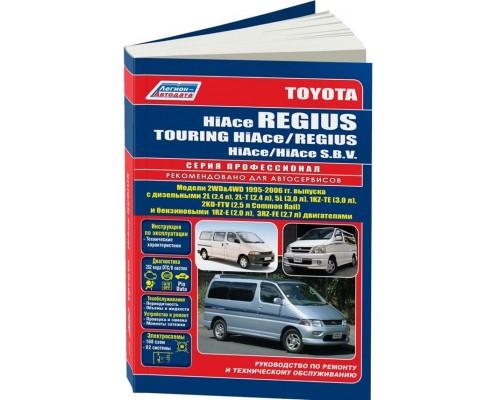Книга: Toyota Hiace Regius (Тойота Хайс Региус). Руководство по ремонту и инструкция по эксплуатации. Модели с 1995 по 2006 года выпуска, оборудованные бензиновыми и дизельными двигателями