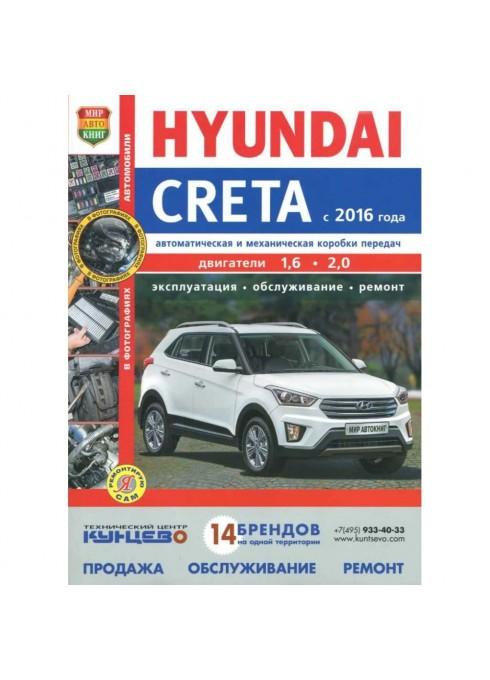 Книга: Hyundai Creta (Хюндай Крета). Руководство по ремонту, инструкция по эксплуатации. Модели с 2016 года выпуска, оборудованные бензиновыми двигателями - Мир Автокниг