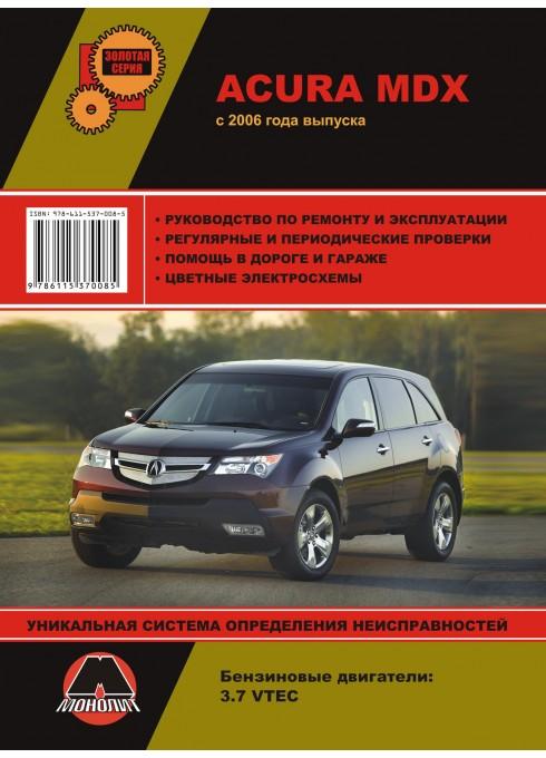 Книга: Acura MDX (Акура МДХ). Руководство по ремонту в фотографиях, инструкция по эксплуатации. Модели с 2006 года выпуска, оборудованные бензиновыми двигателями - Монолит