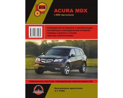 Книга: Acura MDX (Акура МДХ) с 2006 г.  Руководство по ремонту и инструкция по эксплуатации