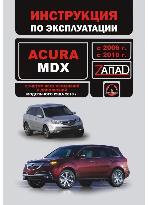 Книга: Инструкция по эксплуатации, техническому обслуживанию ACURA MDX (Акура МДХ) c 2006 года выпуска, рестайлинг 2010 года - Монолит