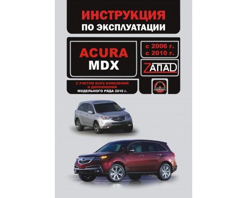 Книга: Acura MDX (Акура МДХ) с 2006 г.в., рестайлинг с 2010 инструкция по эксплуатации, руководство по техническому обслуживанию