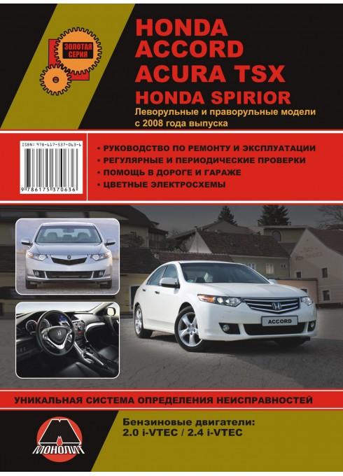 Книга: Руководство по ремонту и инструкция по эксплуатации Honda Accord (Хонда аккорд) / Honda Spirior (Хонда спириор) / Acura TSX (Акура TSX) c 2008 года выпуска оборудованные бензиновыми двигателями - Монолит