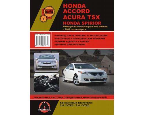Honda Accord / Honda Spirior / Acura TSX c 2008 г. - Руководство по ремонту и инструкция по эксплуатации