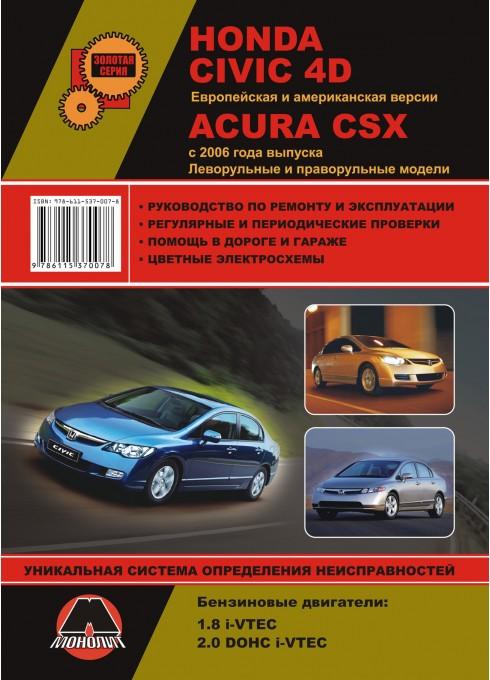 Книга: Руководство по ремонту и инструкция по эксплуатации HONDA CIVIC 4D (Хонда Цивик 4Д) / Acura CSX (Акура CSX) c 2008 года выпуска оборудованные бензиновыми двигателями - Монолит