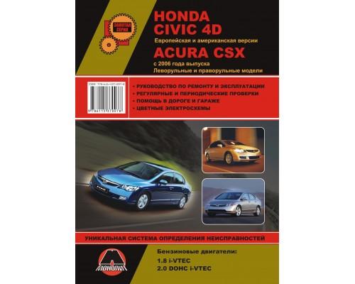 HONDA CIVIC 4D / ACURA CSX бензин с 2006 г. - Руководство по ремонту и инструкция по эксплуатации